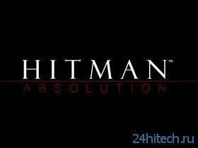 Hitman HD Trilogy для Xbox 360 и PS3 будет издан в России