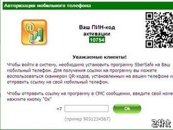 """Клиентов """"Сбербанка""""предостерегли от мошеннических программ"""