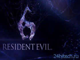 Компания Capcom назвала дату выхода Resident Evil 6 на ПК