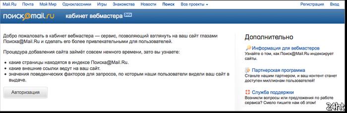 Mail.Ru Group запустила сервис для веб-мастеров