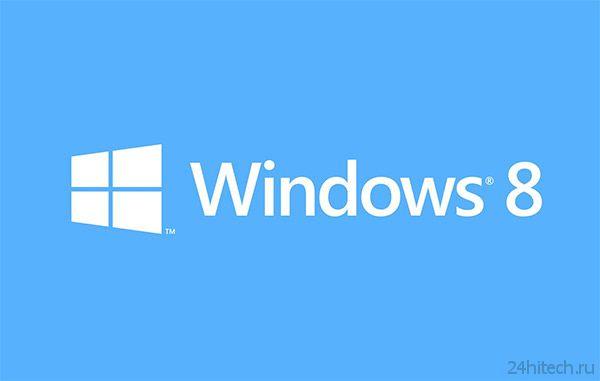 """Microsoft Windows 8: """"бесплатный сыр""""кончится после 15 января"""