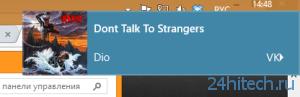"""""""Музыка VK"""" для Windows 8: слушаем музыку из VK.com без проблем"""