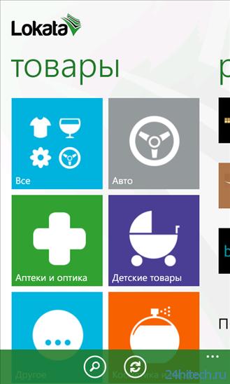 Онлайн-поисковик товаров Lokata.ru теперь и на Windows Phone