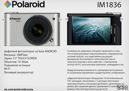 Polaroid работает над Android-фотокамерой
