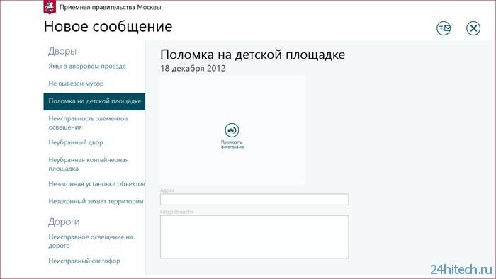 Правительство Москвы выпустило клиентское приложение для Windows 8