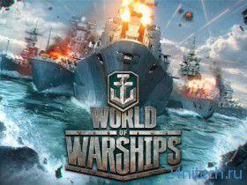 Тест World of Warships начнется весной или летом 2013 года