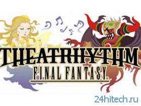 Theatrhythm Final Fantasy для iOS