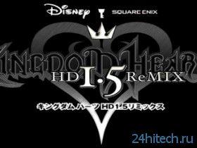 Трейлер: Kingdom Hearts 1.5 HD Remix с Jump Festa 2013
