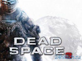 Трейлер: Предыстория Dead Space 3