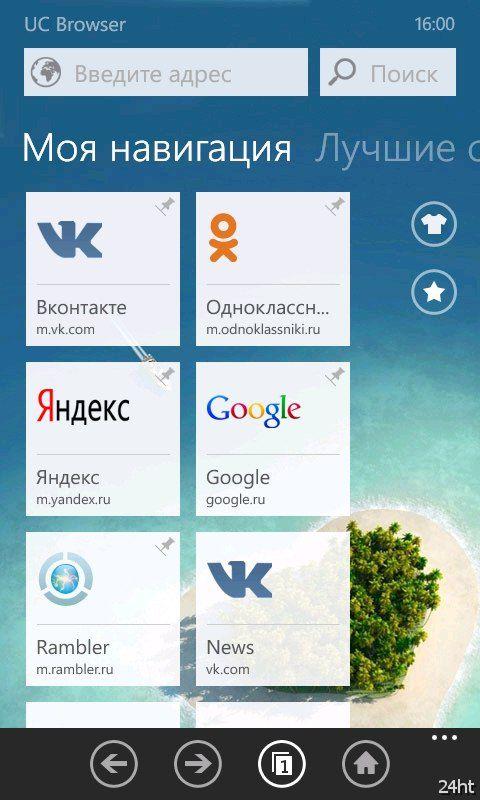 UCbrowser. Альтернативный браузер для Windows Phone