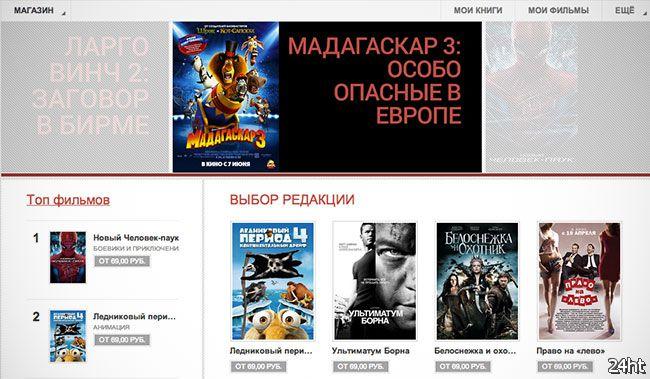 В российском отделении Google Play появились фильмы и книги