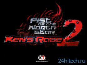 В сети появился трейлер Fist of the North Star: Ken's Rage 2
