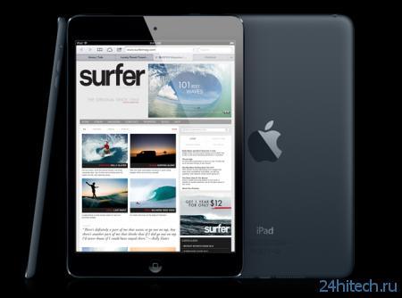 В текущем квартале Apple реализует всего 8 млн iPad Mini