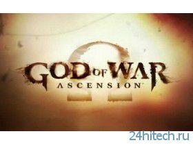 Видео мультиплеера God of War Ascension