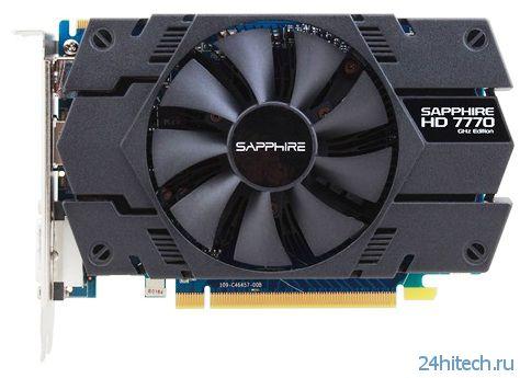 Видеокарта SAPPHIRE HD 7770 Ghz Edition OC с частотой GPU 1100 МГц