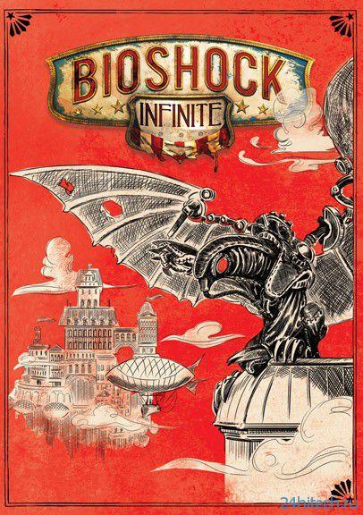 Выбрана альтернативная обложка BioShock Infinite