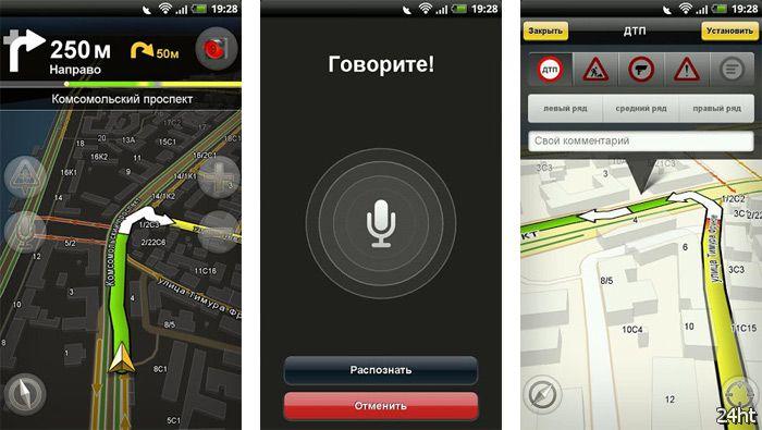 """Вышла новая версия мобильного """"Яндекс.Навигатора""""с функцией загрузки карт"""