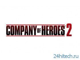 Закрытый бета тест Company of  Heroes 2 на подходе