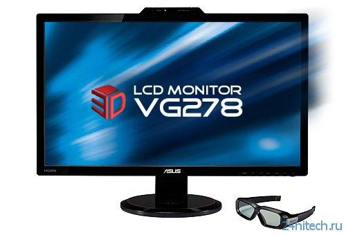 27-дюймовый геймерский монитор ASUS VG278H с частотой обновления 120 Гц