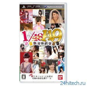 Enterbrain: Продажи игр и консолей в Японии 17/12 - 23/12
