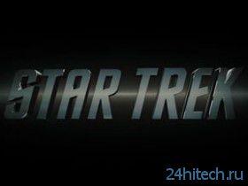 Игровая версия Star Trek выйдет 23 апреля 2013 года