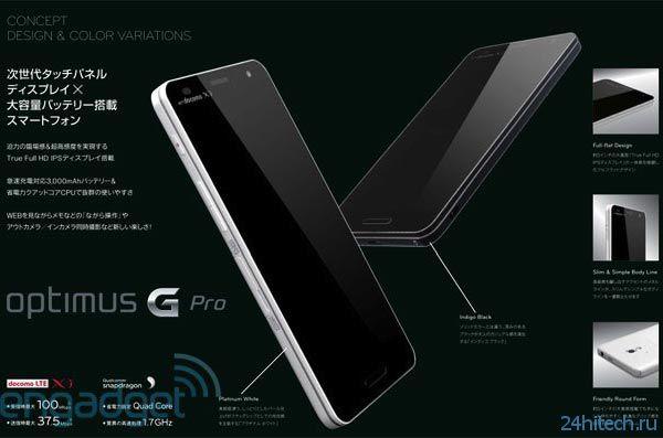 Первые сведения о смартфоне LG Optimus G Pro: пятидюймовый экран Full HD, батарея емкостью 3000 мА∙ч и поддержка LTE