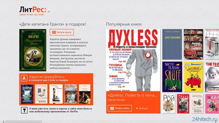 """Пресс-релиз: Компания """"ЛитРес"""" запустила новое книжное приложение для Windows 8"""