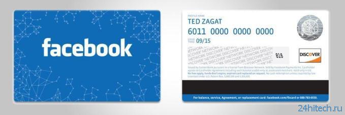Facebook начала продажи подарочных карт