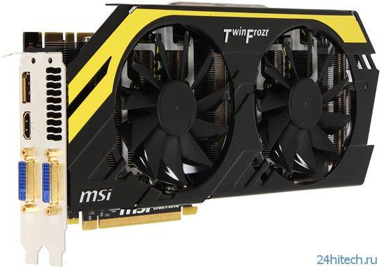 MSI GeForce GTX 680 Lightning L — «дефорсированный» вариант модели GTX 680 Lightning