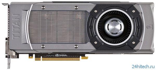 NVIDIA представила GeForce GTX TITAN