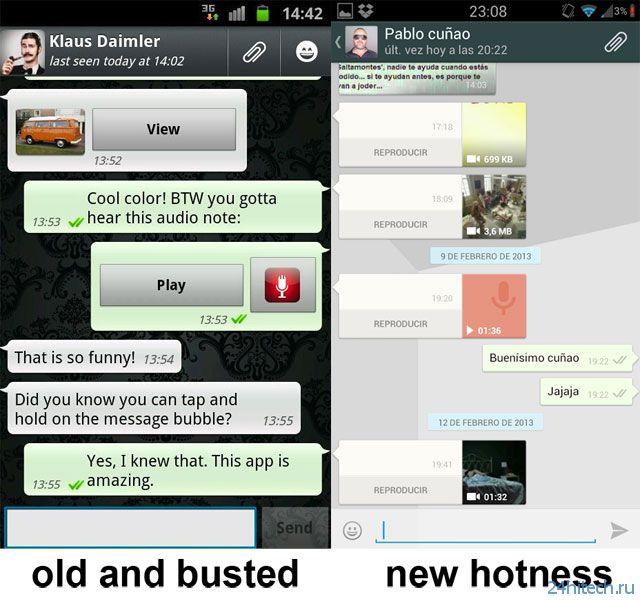 Whatsapp для Android вскоре сменит интерфейс