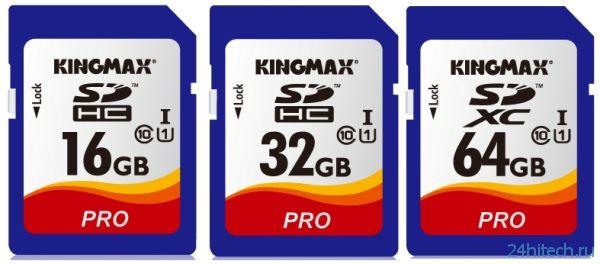 Карты памяти KINGMAX SDHC PRO и SDXC PRO со скоростью чтения до 80 МБ/с