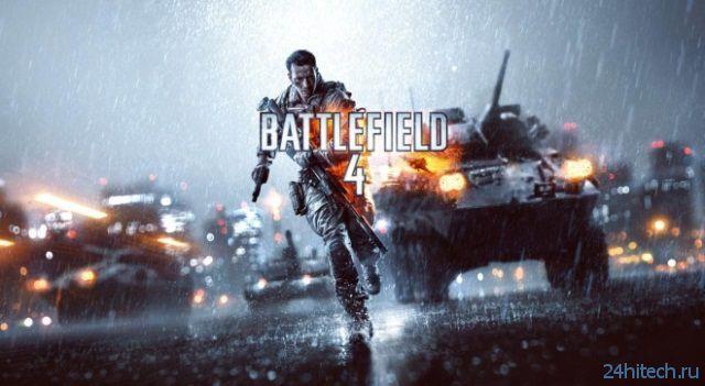 Первые подробности Battlefield 4