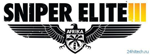 Sniper Elite 3 в разработке