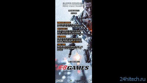 Battlefield 4 может выйти в октябре