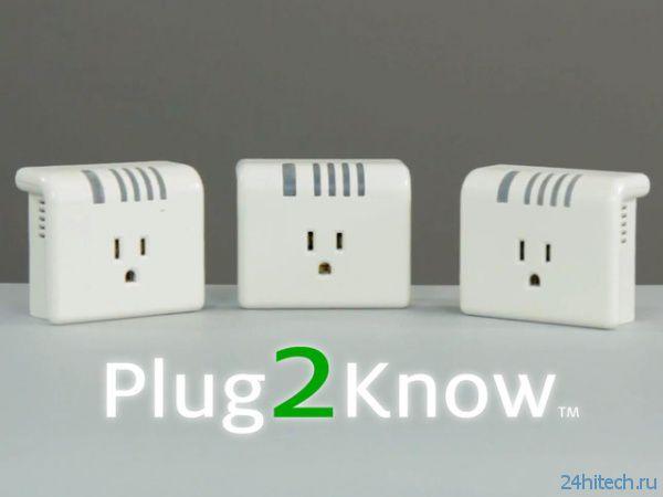 Plug2Know поможет рационально использовать электроэнергию