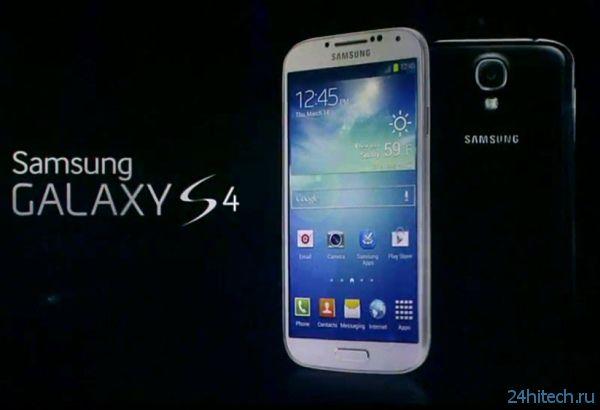 Samsung планирует продать 10 млн Samsung Galaxy S4 за один месяц