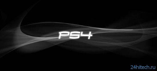 Слух: Sony проведет еще одну презентацию PS4 до Е3