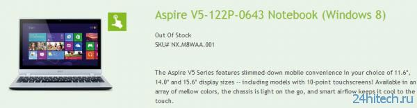 APU AMD A6-1450 замечен в ноутбуке Acer Aspire
