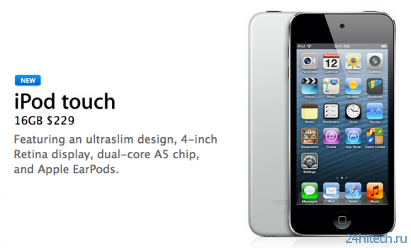 Apple представила бюджетный iPod touch