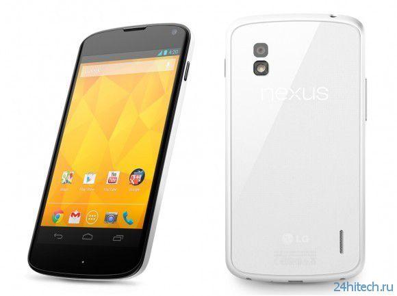 Белый LG Nexus 4 официально анонсирован