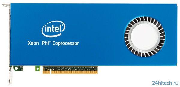 Более детальный взгляд на новые сопроцессоры линейки Intel Xeon Phi