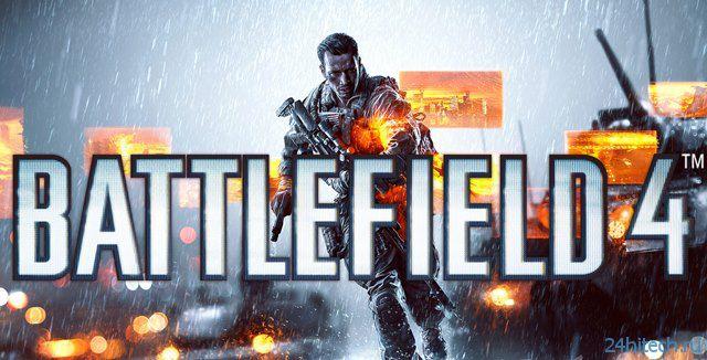 EA зарегистрировала домены для восьми частей Battlefield