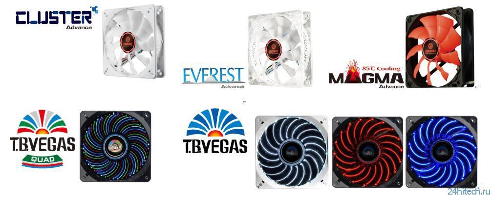 Enermax выпустила пять новых вентиляторов Vegas и Twister Advance