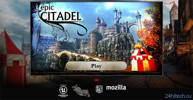 Epic Games сделала HTML5-демонстрацию Epic Citadel доступной в Интернете