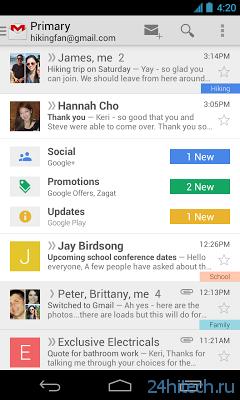 Google запустил новый формат папки входящих сообщений для работы с почтой