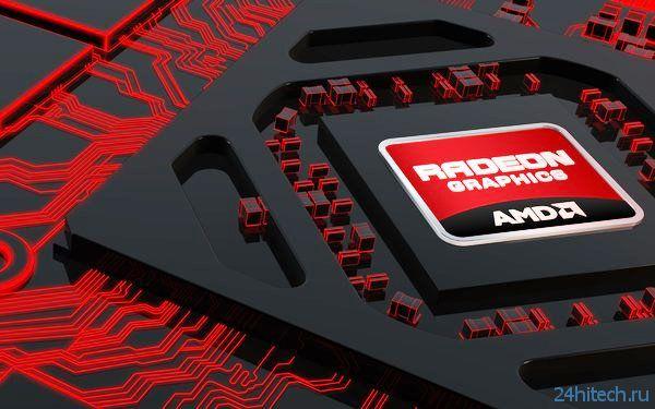 Графическое ядро AMD Hawaii будет флагманом новой серии видеокарт Volcanic Islands
