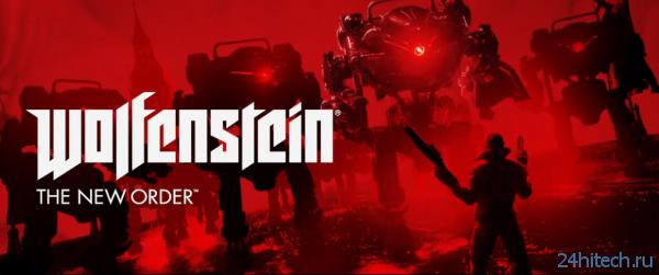 MachineGames трудятся над игрой Wolfenstein: The New Order
