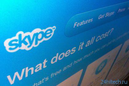 Microsoft обвинили в чтении чужой переписки в Skype