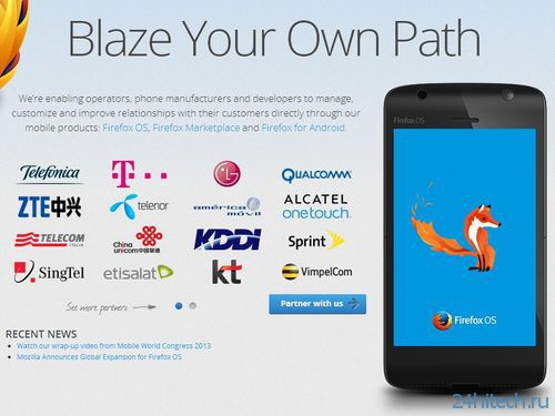 Mozilla и Foxconn представят третьего июня планшет на Firefox OS?